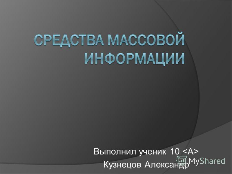 Выполнил ученик 10 Кузнецов Александр