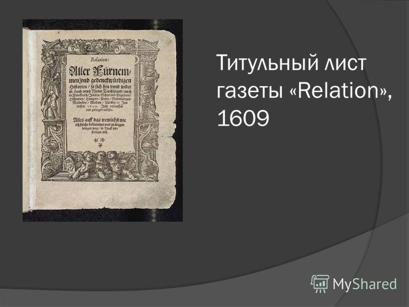 Титульный лист газеты «Relation», 1609
