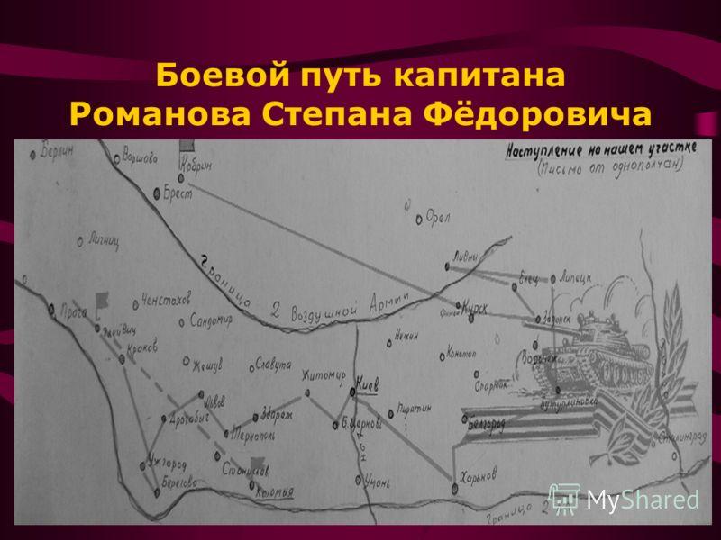 Боевой путь капитана Романова Степана Фёдоровича