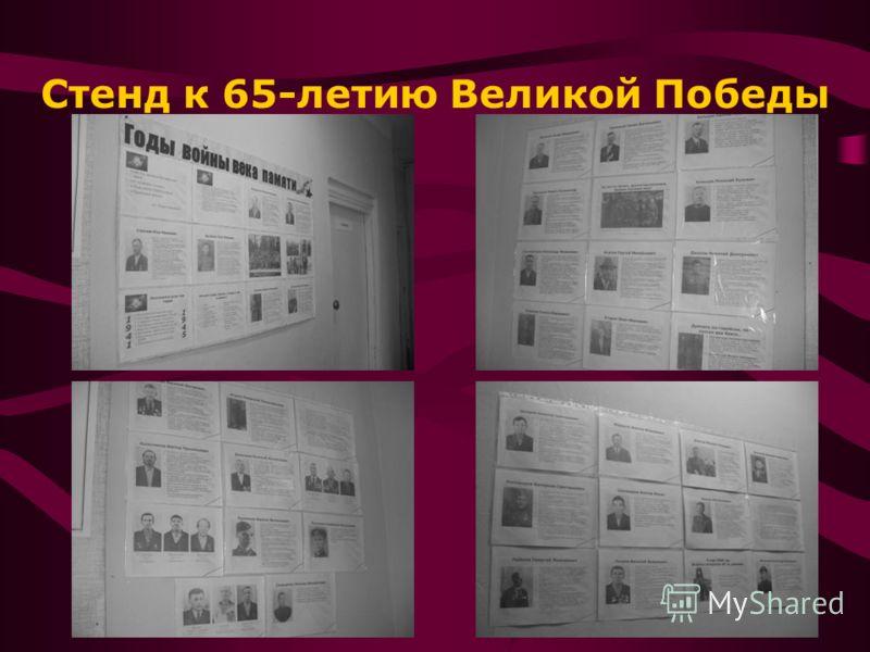 Стенд к 65-летию Великой Победы