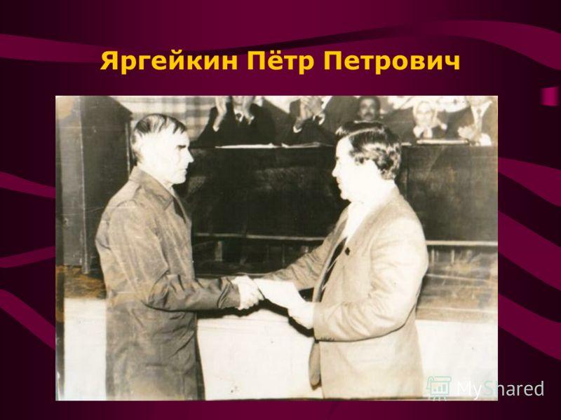 Яргейкин Пётр Петрович