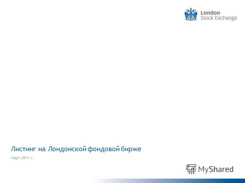 Листинг на Лондонской фондовой бирже Март 2011 г.