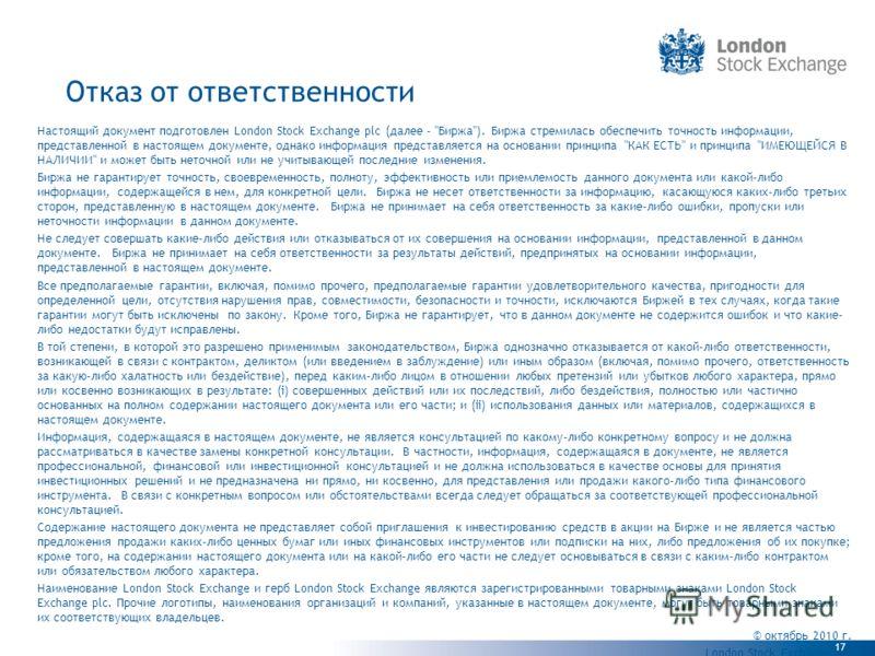 17 Отказ от ответственности Настоящий документ подготовлен London Stock Exchange plc (далее -