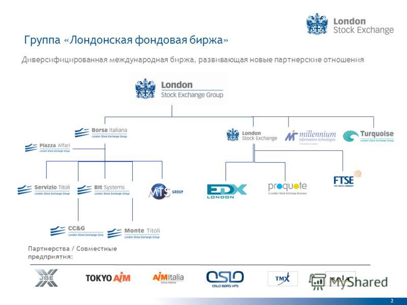 2 Группа «Лондонская фондовая биржа» Партнерства / Совместные предприятия: Диверсифицированная международная биржа, развивающая новые партнерские отношения