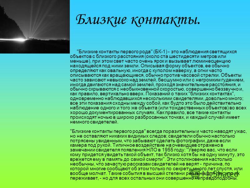 Вид Серые. Серые - внеземной вид, который наиболее часто упоминается людьми во всем мире. Сообщения от людей, которые были в контакте с Серыми, расходятся в намерениях пришельцев: некоторые говорят, что они добрые существа и здесь, чтобы помогать чел