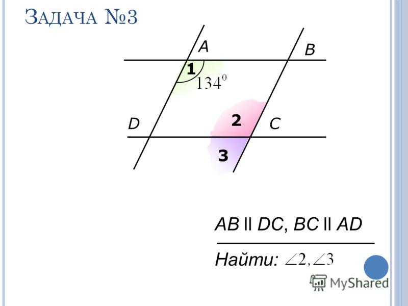 З АДАЧА 3 A B DC 1 2 3 AB ll DC, BC ll AD Найти: