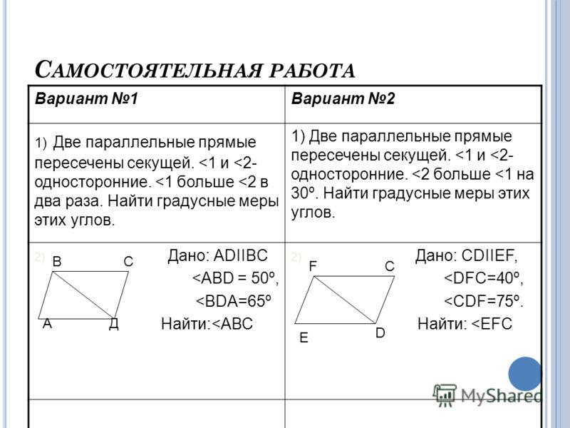 С АМОСТОЯТЕЛЬНАЯ РАБОТА Вариант 1Вариант 2 1) Две параллельные прямые пересечены секущей.