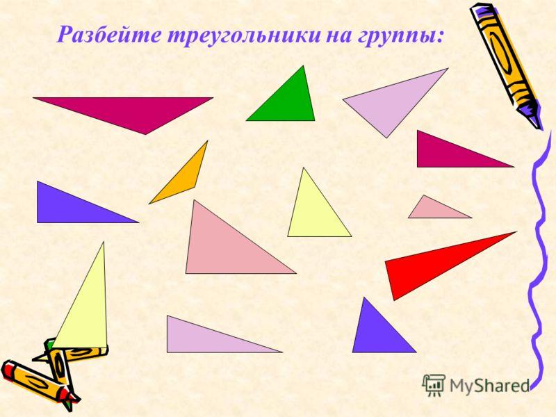 Разбейте треугольники на группы: