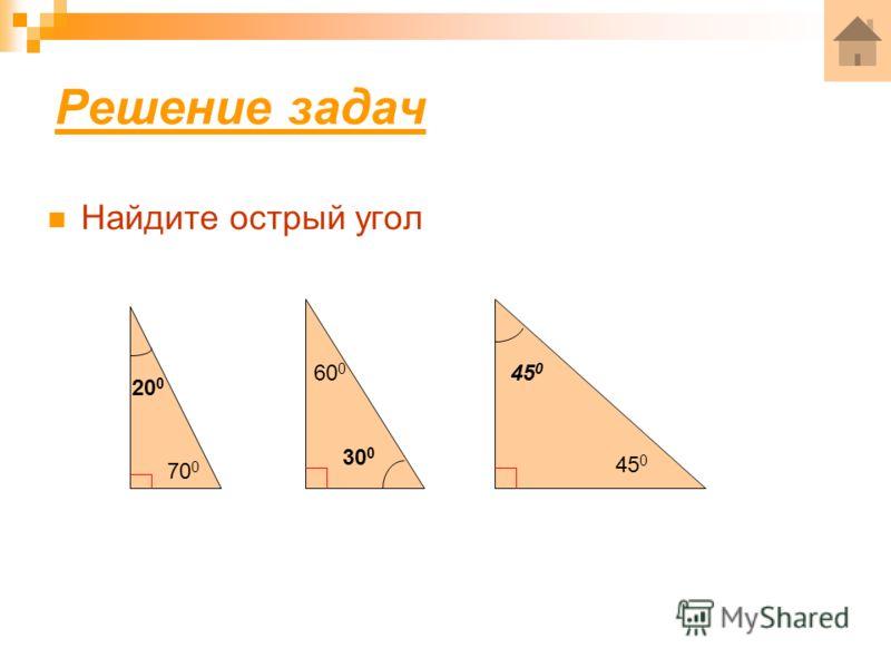 Решение задач Найдите острый угол 20 0 30 0 45 0 70 0 60 0 45 0
