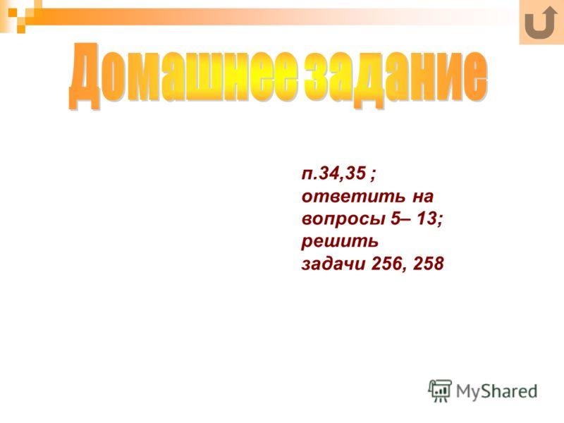 п.34,35 ; ответить на вопросы 5– 13; решить задачи 256, 258