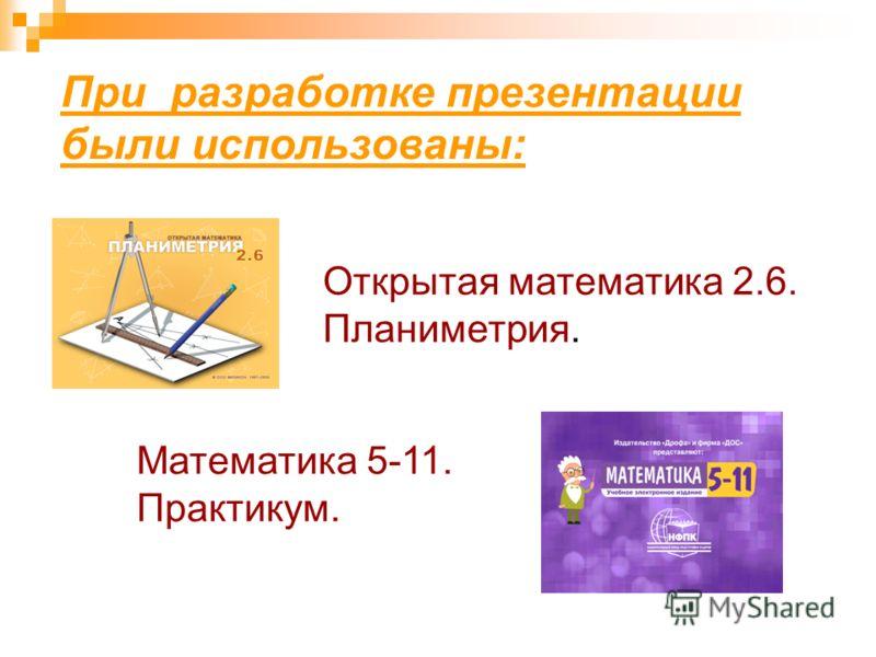 Открытая математика 2.6. Планиметрия. При разработке презентации были использованы: Математика 5-11. Практикум.