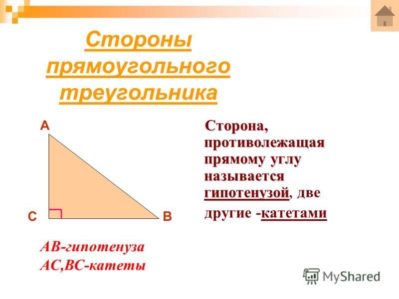 Стороны прямоугольного треугольника Сторона, противолежащая прямому углу называется гипотенузой, две другие -катетами А ВС АВ-гипотенуза АС,ВС-катеты