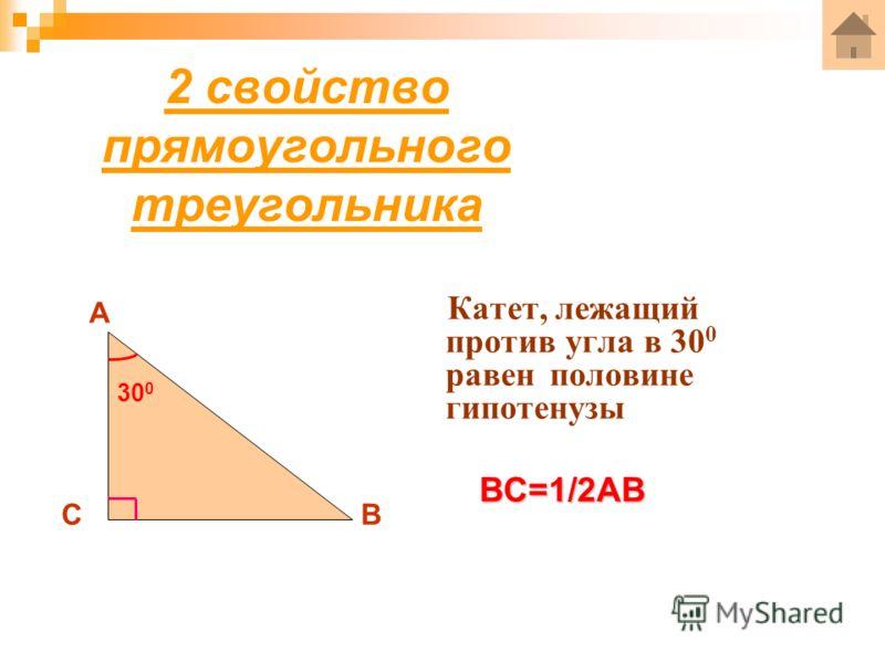 2 свойство прямоугольного треугольника Катет, лежащий против угла в 30 0 равен половине гипотенузы ВС=1/2АВ А ВС 30 0