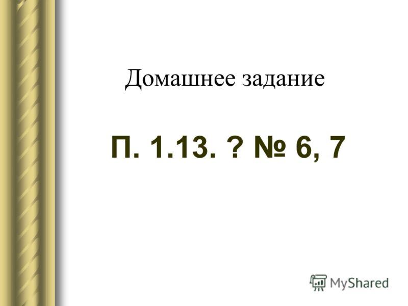 Домашнее задание П. 1.13. ? 6, 7