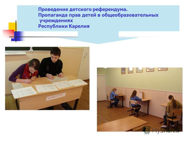 Проведение детского референдума. Пропаганда прав детей в общеобразовательных учреждениях Республики Карелия