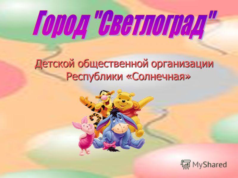 Детской общественной организации Республики «Солнечная»