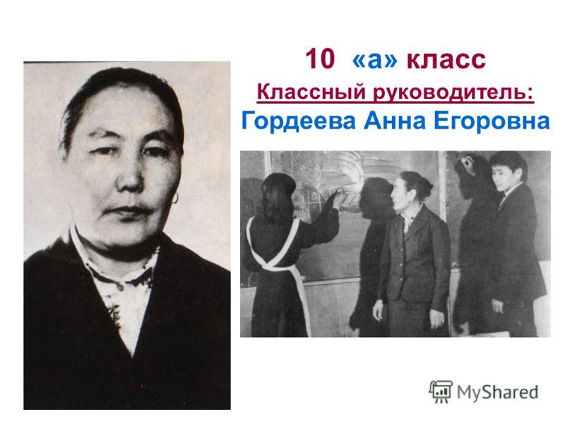 10 «а» класс Классный руководитель: Гордеева Анна Егоровна