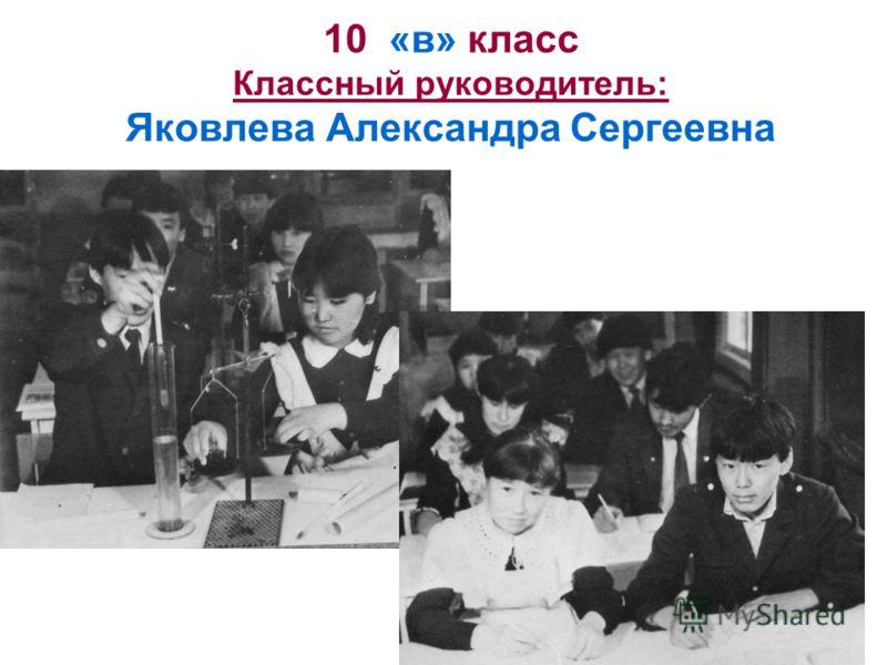 10 «в» класс Классный руководитель: Яковлева Александра Сергеевна