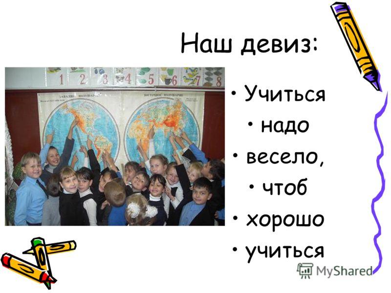 Наш девиз: Учиться надо весело, чтоб хорошо учиться