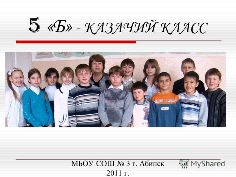 5 «Б» - КАЗАЧИЙ КЛАСС МБОУ СОШ 3 г. Абинск 2011 г.
