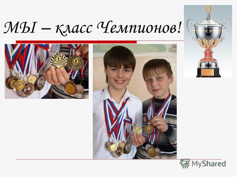 МЫ – класс Чемпионов!