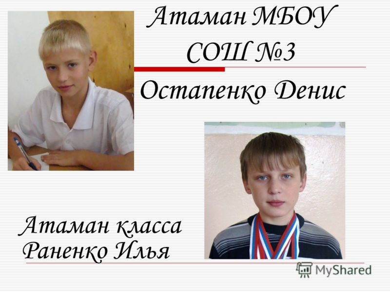 Атаман класса Раненко Илья Атаман МБОУ СОШ 3 Остапенко Денис