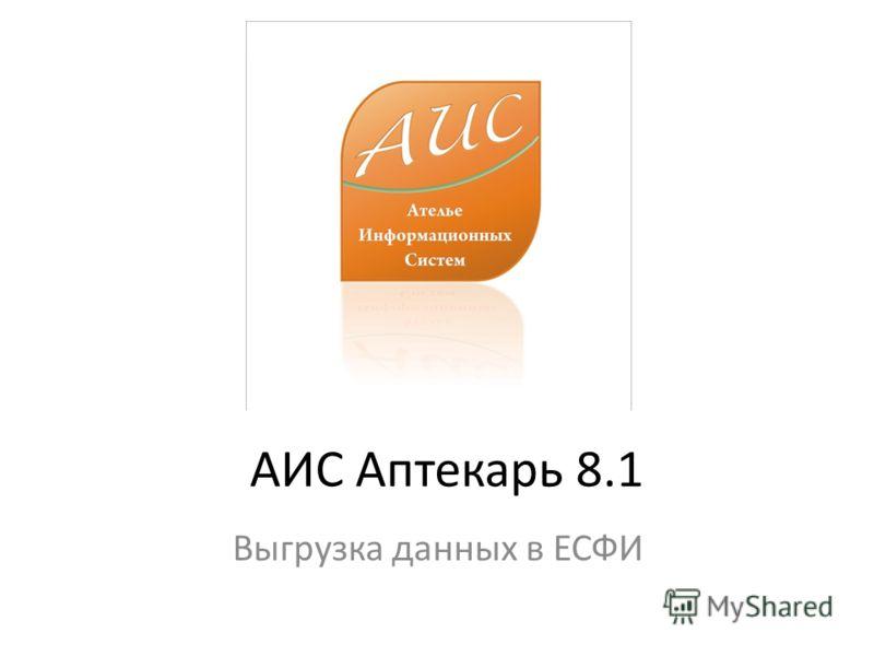 АИС Аптекарь 8.1 Выгрузка данных в ЕСФИ