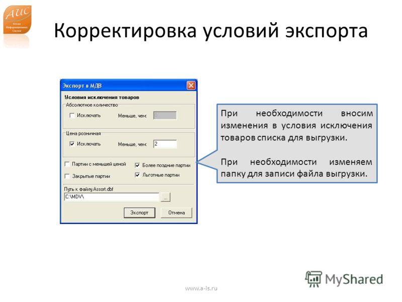 Корректировка условий экспорта www.a-is.ru При необходимости вносим изменения в условия исключения товаров списка для выгрузки. При необходимости изменяем папку для записи файла выгрузки.