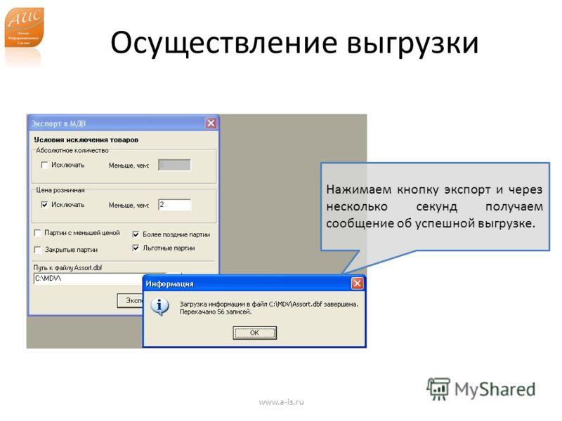 Осуществление выгрузки www.a-is.ru Нажимаем кнопку экспорт и через несколько секунд получаем сообщение об успешной выгрузке.