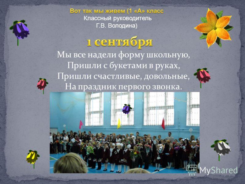 Мы все надели форму школьную, Пришли с букетами в руках, Пришли счастливые, довольные, На праздник первого звонка.