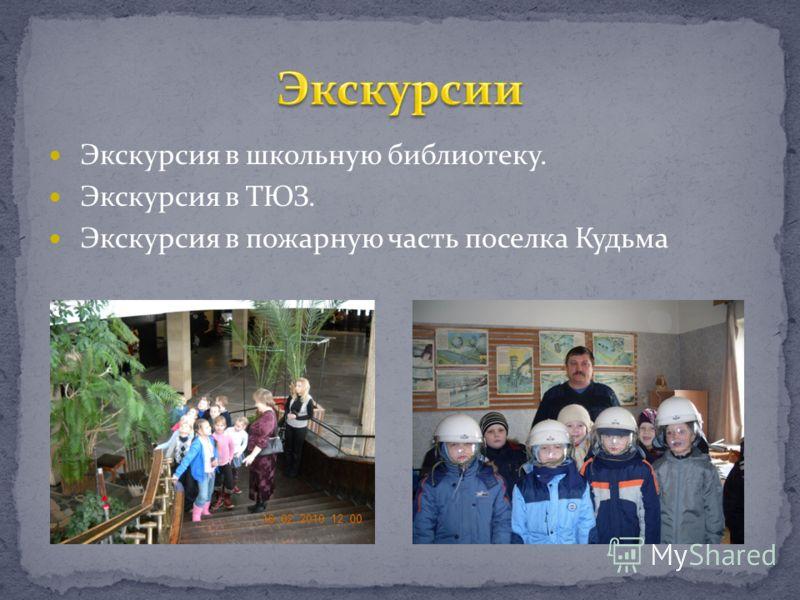 Экскурсия в школьную библиотеку. Экскурсия в ТЮЗ. Экскурсия в пожарную часть поселка Кудьма
