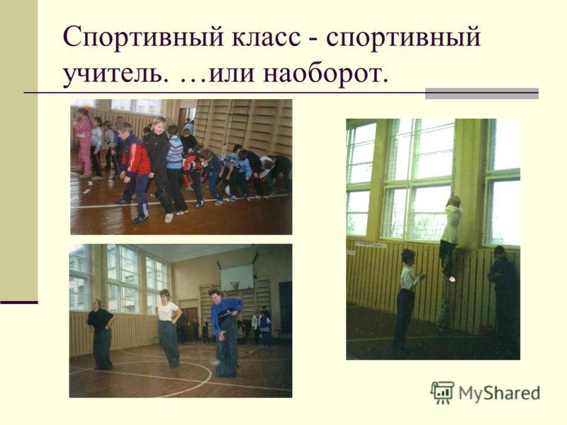 Спортивный класс - спортивный учитель. …или наоборот.