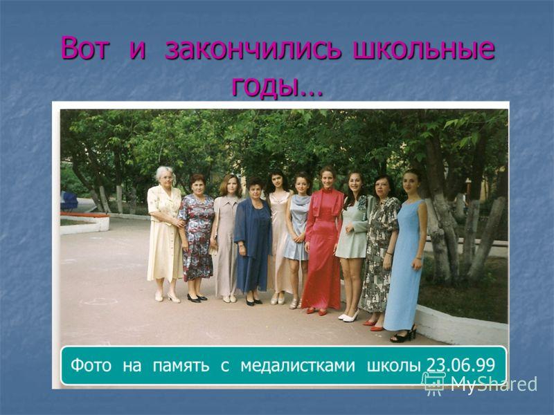 Вот и закончились школьные годы… Фото на память с медалистками школы 23.06.99
