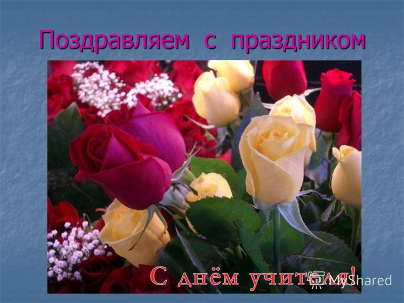 Поздравляем с праздником