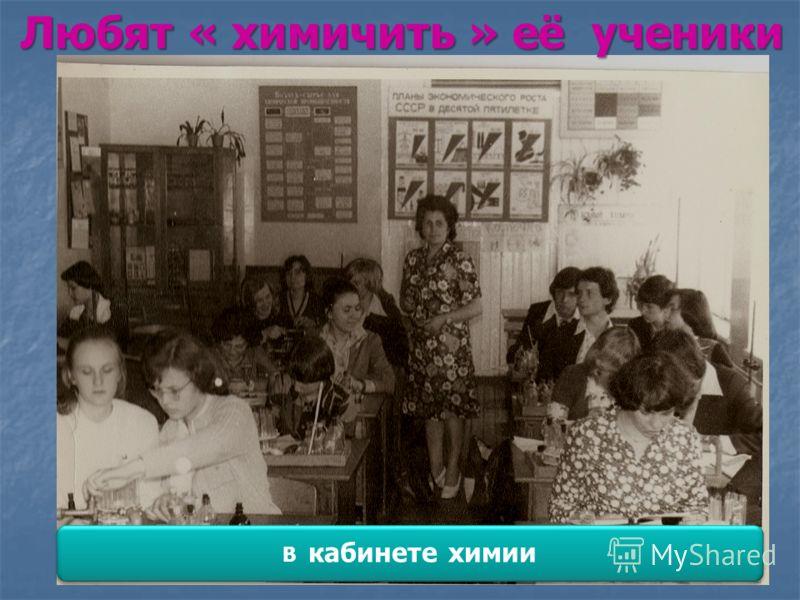 Любят«химичить» её ученики Любят « химичить » её ученики В кабинете химии