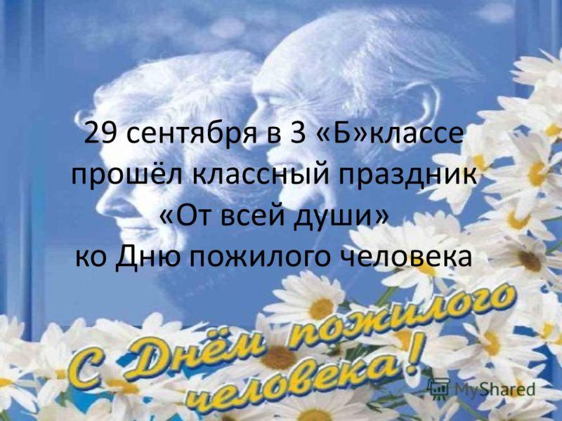 29 сентября в 3 «Б»классе прошёл классный праздник «От всей души» ко Дню пожилого человека