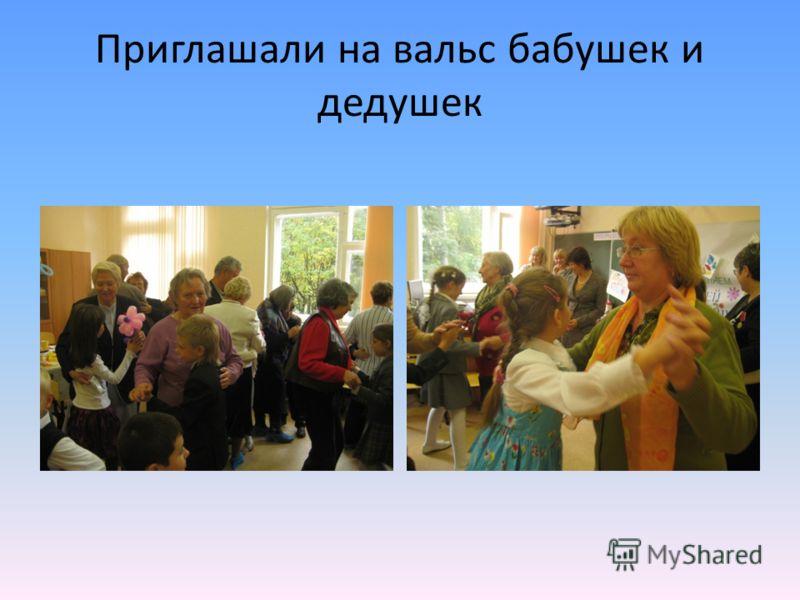 Приглашали на вальс бабушек и дедушек