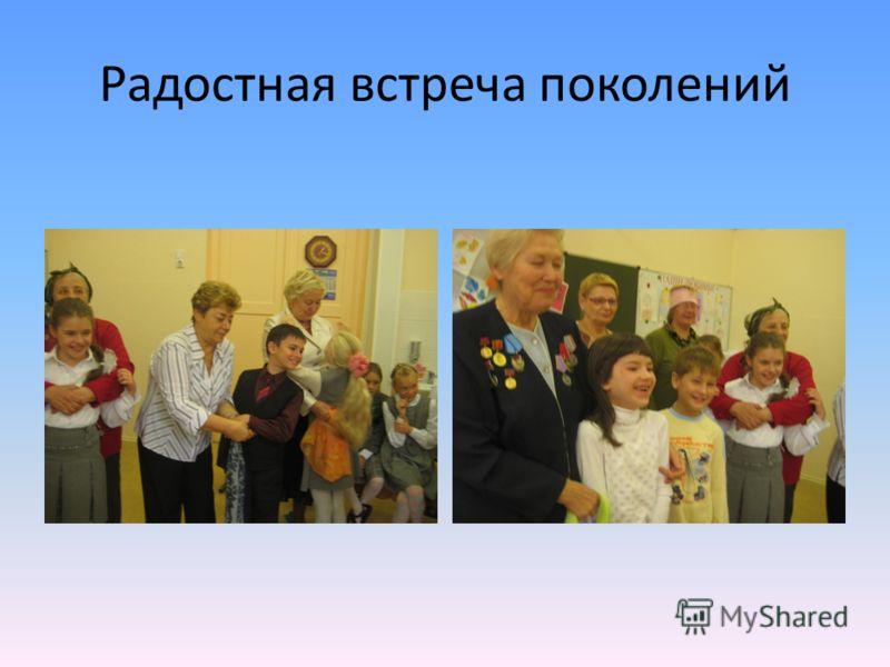 Радостная встреча поколений