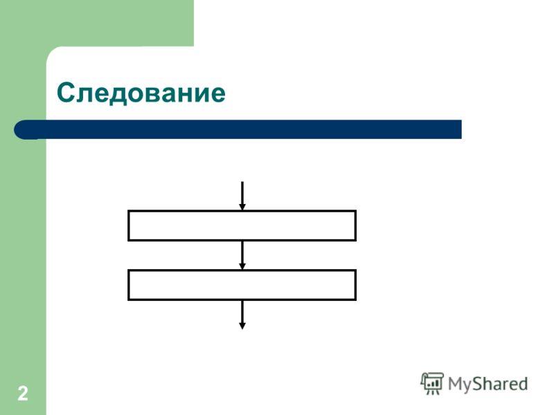 2 Следование