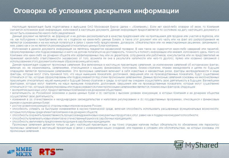 Настоящая презентация была подготовлена и выпущена ОАО Московская Биржа (далее – «Компания»). Если нет какой-либо оговорки об ином, то Компания считается источником всей информации, изложенной в настоящем документе. Данная информация предоставляется
