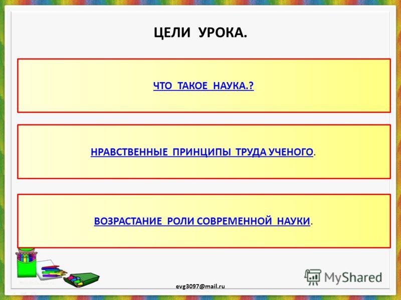 НАУКА В СОВРЕМЕННОМ ОБЩЕСТВЕ. ПРЕЗЕНТАЦИЯ ПО ОБЩЕСТВОЗНАНИЮ. 8 КЛАСС. СМИРНОВ ЕВГЕНИЙ.. evg3097@mail.ru