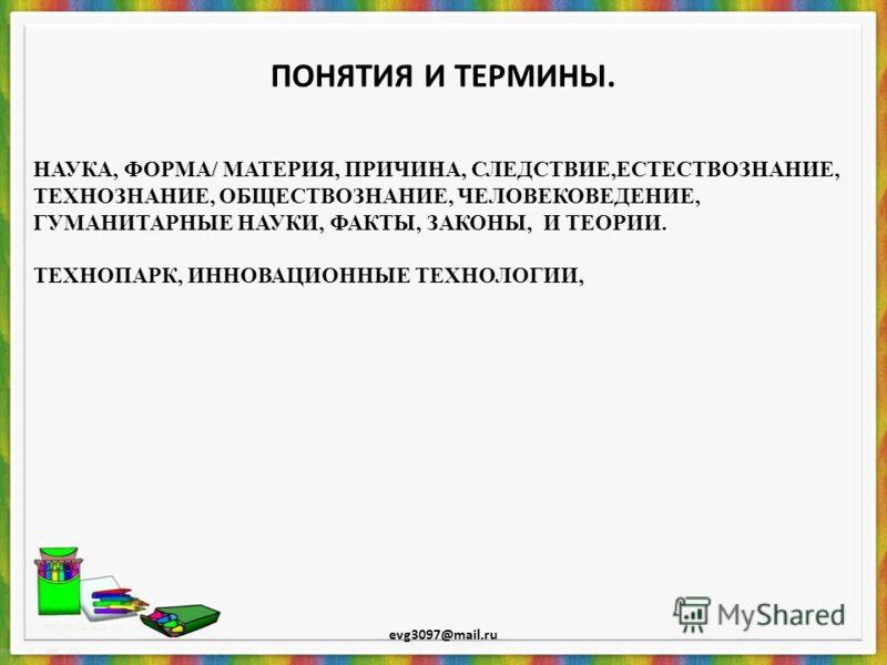 ЦЕЛИ УРОКА. evg3097@mail.ru ЧТО ТАКОЕ НАУКА.? НРАВСТВЕННЫЕ ПРИНЦИПЫ ТРУДА УЧЕНОГОНРАВСТВЕННЫЕ ПРИНЦИПЫ ТРУДА УЧЕНОГО. ВОЗРАСТАНИЕ РОЛИ СОВРЕМЕННОЙ НАУКИВОЗРАСТАНИЕ РОЛИ СОВРЕМЕННОЙ НАУКИ.