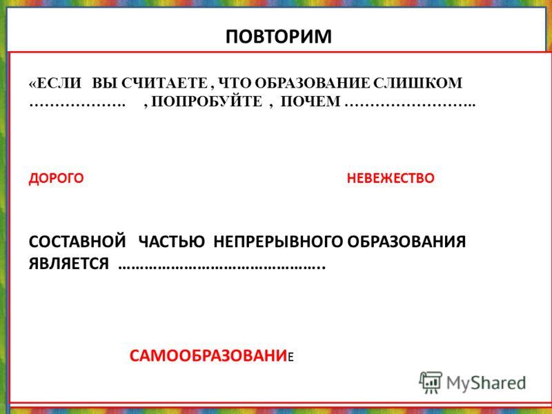 ПОНЯТИЯ И ТЕРМИНЫ. evg3097@mail.ru НАУКА, ФОРМА/ МАТЕРИЯ, ПРИЧИНА, СЛЕДСТВИЕ,ЕСТЕСТВОЗНАНИЕ, ТЕХНОЗНАНИЕ, ОБЩЕСТВОЗНАНИЕ, ЧЕЛОВЕКОВЕДЕНИЕ, ГУМАНИТАРНЫЕ НАУКИ, ФАКТЫ, ЗАКОНЫ, И ТЕОРИИ. ТЕХНОПАРК, ИННОВАЦИОННЫЕ ТЕХНОЛОГИИ,