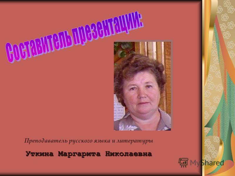 Преподаватель русского языка и литературы Уткина Маргарита Николаевна