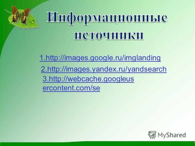 1.http://images.google.ru/imglanding 2.http://images.yandex.ru/yandsearch 3.http://webcache.googleus ercontent.com/se