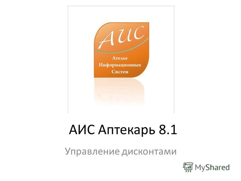 АИС Аптекарь 8.1 Управление дисконтами