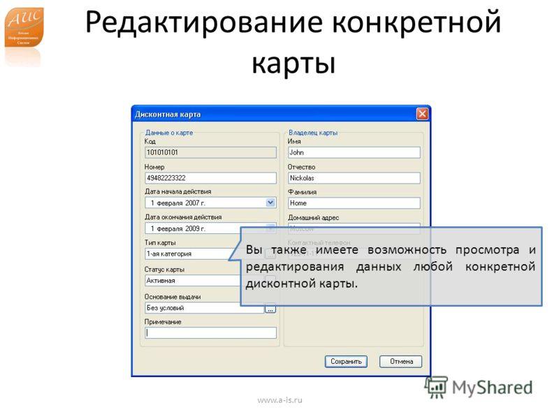 Редактирование конкретной карты www.a-is.ru Вы также имеете возможность просмотра и редактирования данных любой конкретной дисконтной карты.