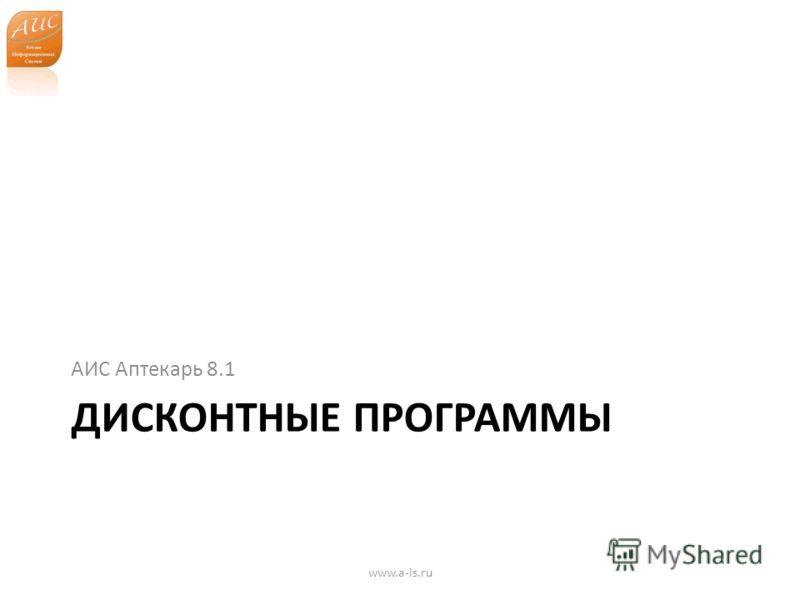 ДИСКОНТНЫЕ ПРОГРАММЫ АИС Аптекарь 8.1 www.a-is.ru