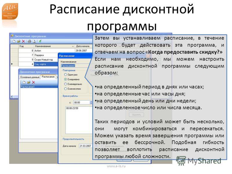 Расписание дисконтной программы www.a-is.ru Затем вы устанавливаем расписание, в течение которого будет действовать эта программа, и отвечаем на вопрос «Когда предоставить скидку?» Если нам необходимо, мы можем настроить расписание дисконтной програм