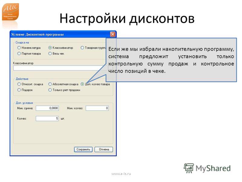 Настройки дисконтов www.a-is.ru Если же мы избрали накопительную программу, система предложит установить только контрольную сумму продаж и контрольное число позиций в чеке.